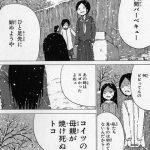押切蓮介とかいう天才漫画家wwwww