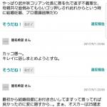 TAKAHIROと武井壮の結婚に対するクソま~ん(笑)達の反応wwwwwwwwwwwwwww