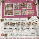 【朗報】2018年チーム8年賀状発売決定!【日本郵便】