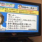 【悲報】豊田議員壊れる