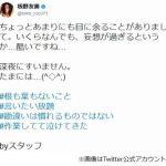 【悲報】板野友美Twitterがこのタイミングで意味深なツイートをするwwwwwwwww