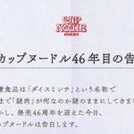 【衝撃】カップヌードル「謎肉」の正体がついに判明!