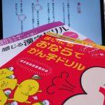【画像】「うんこ漢字ドリル」に続きまたユニークな漢字ドリルが登場!その名も・・・