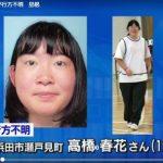 【画像あり】島根県の超絶美人19歳少女が行方不明に!お前らいい加減にしろ・・・
