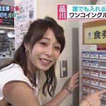 【悲報】宇垣美里アナ(26)のフォトショ無し画像が公開されてしまうwwww