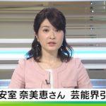 【速報】歌手の安室奈美恵が来年引退