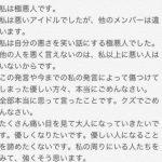 【悲報】元NMB48須藤凜々花「私は極悪人です」「クズでごめんなさい」