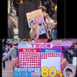 【画像】テレビ「今TWICEが流行っています!!若者の間でTWICEが!!流行って!!います!!!」