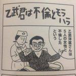 【悲報】蛭子能収が書いた乙武さんをご覧ください・・・(画像あり)