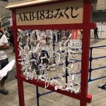 【朗報】AKBの商魂が素晴らしいwwwwww