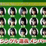 【衝撃】欅坂46、10月25日発売シングルのセンターはこいつかよwwwwwwwwwwww