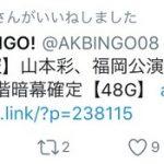 【大悲報】山本彩、ソロコンのチケットが売り切れなかったまとめサイトのツイートをいいね!!!wwwwwwwww