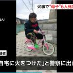 【画像】嫁、子供を殺した父親・小松博文(32)に衝撃の事実…茨城火災母子6人死亡事件の真相がエグすぎ…