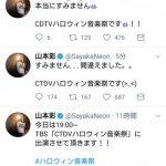 【悲報】山本彩さん、もうめちゃくちゃ