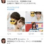欅坂46河田陽菜(16) 彼氏写真が流出wwww