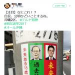 【画像あり】ポスター「未来は若者に 老人は過去の栄光」、電柱の違法な貼り紙に激怒wwwwww