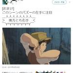 【衝撃】 天空の城ラピュタ、公開31年目にして『とんでもない作画ミス』が発見される!!