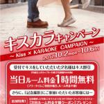 【画像】カラオケ店でキスしたら割引、超絶リア充キャンペーンが始まるwwwwwwww