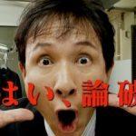 【悲報】スカッとジャパンとかいう嘘松を映像化して世界に垂れ流してる番組wwwwwwwwww