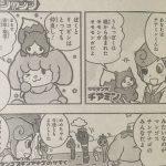 【悲報】ジャンプの新連載、元SMAPのメンバーをネタにしてしまうwwwwwww (※画像あり)