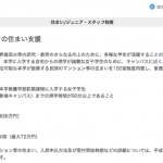 【悲報】東大、今年4月から女限定で毎月3万円配る差別を実施wwwwwww