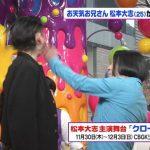 芸人・永野さん、若手俳優に生放送中でビンタし批判殺到