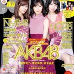 BOMB12月号の表紙がさしまゆゆきりん!珍しく中身も48だらけで48オタは必読!!!