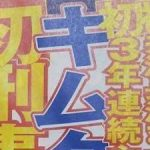 【衝撃】元SMAP、仕事に格差が出始める!!!!!