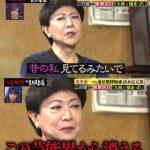 【衝撃】和田アキ子、美川憲一がかつて引き起こした大麻事件を「忘れちゃっていいこと」だと指摘!