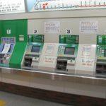 電車の券売機ってなんで金額のボタンしかないの?駅名のボタンつけろよ馬鹿かよwwwwwww