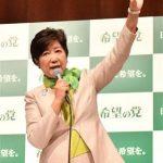 希望の党・小池百合子、ツーショット写真代として3万円を請求wwwwwwwwwwwww