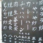 【画像】定食屋来たんだがメニューから料理がさっぱり想像出来ない件wwwwww