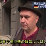 【画像】レポーター「近くに保育園があって子供の声はうるさくないですか?」ドイツ人「