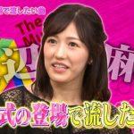 渡辺麻友「結婚式ではAKBの曲流したくない。AKBのことは綺麗さっぱり忘れたい」 (※画像あり)