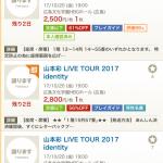 山本彩さんのコンサートチケットが大暴落… 2,500円でも売れ残り