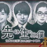 【視聴率】嵐・櫻井翔『先に生まれただけの僕』の初回視聴率がヤベええええええええええええ