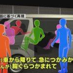 【驚愕】東名高速追突事件の娘、LINEで事件を実況していた