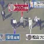 【悲報】安倍総理、ゴルフ場ですっ転ぶ