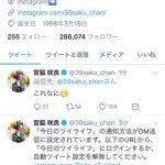 【速報】また宮脇咲良のTwitterで不具合か!?