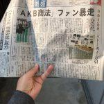 産経紙面トップ「AKB商法、ファン暴走」