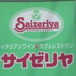 サイゼリヤ 再来年9月までに全店舗を禁煙へ