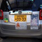 【画像】近所のジジイの車が痛車化していたんだがwwwwwwwwwwww