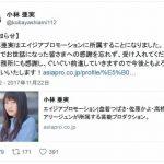 元SKE48 小林亜実 エイジアプロモーションに移籍!!