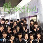 欅坂と乃木坂、どっちが良い? (※画像あり)