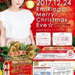 【画像】セクシー声優・新田恵海のクリスマスイベント、諸々込みで53000円~ 年内は反省の色ナシ