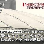 【速報】乃木坂コン、カメラ落下事故報道まとめ  本日のLIVEは予定通り開催