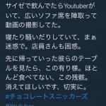 【悲報】Youtuberさん、サイゼリヤで迷惑行為をしてしまうwwww