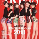 【悲報】来年のAKB48オフィシャルカレンダーの表紙・・・