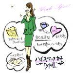 【悲報】高学歴・高収入・美人ゆえの「生きにくさ」、疲弊するハイスペック女子たちの実態wwwww