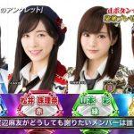 AKB48が「11月のアンクレット」を披露!!渡辺麻友が謝りたいメンバーとは…【ベストアーティスト2017】